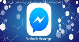 إمكانية استخدام أكثر من حساب فيس بوك مسنجر على أندرويد