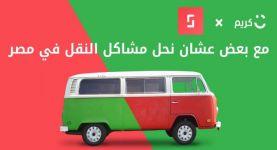 كريم تستثمر في تطبيق Swvl المصري الناشئ للنقل الجماعي التشاركي