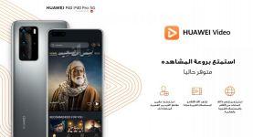 """هواوي تطلق """"HUAWEI Video"""" على هواوي AppGallery في مصر لتوفير المزيد من الترفيه عالي الجودة"""