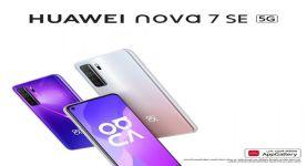 هواوي تطلق حملة الحجز المُسبق لهاتف Nova 7 SE بداية من 27 أغسطس في السوق المصري