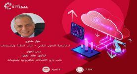 """""""اتصال"""" تستضيف خالد العطار نائب وزير الاتصالات في حوار مفتوح للحديث عن استراتيجية التحول الرقمي"""