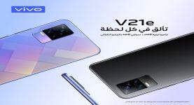 سلسلة vivo V21 تعزز من إيراداتها في مصر